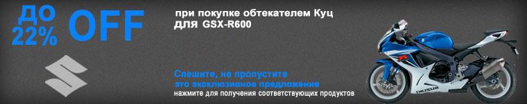 GSXR600