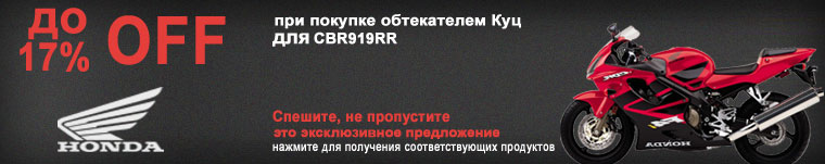 CBR919RR