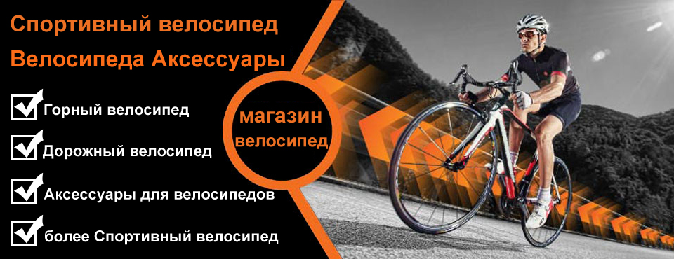 Велосипеда Аксессуары